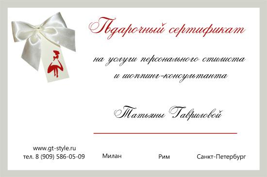 подарочный сертификат стилиста