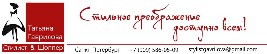Татьяна Гаврилова Стилит&Шоппер