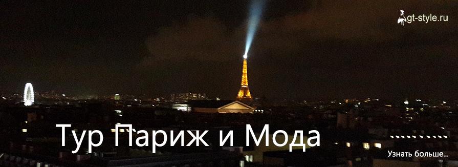 Tur-v-Parizh